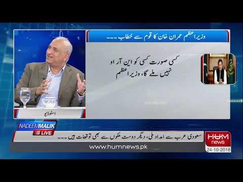 Program Nadeem Malik Live, October 24, 2018 l HUM News