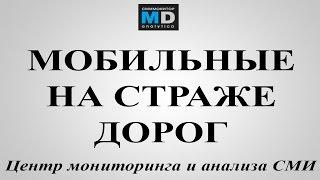 Мобильник в помощь автовладельцам - АРХИВ ТВ от 19.01.15, Москва-24