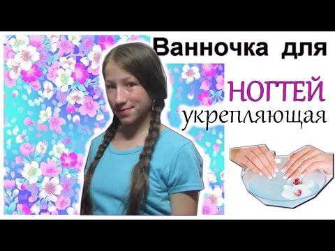 Укрепляющая ванночка для ногтей (вода, соль, йод и детский крем)