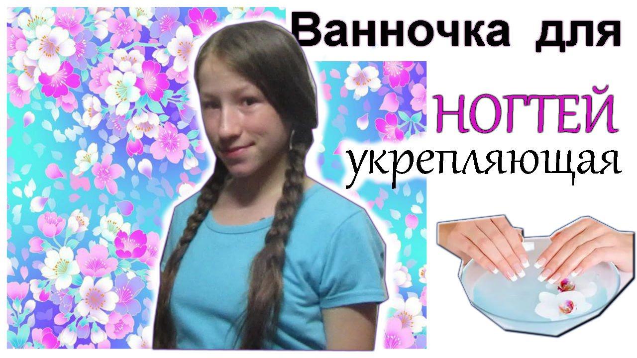 Укрепляющая ванночка для ногтей (вода, соль, йод и детский крем .