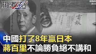 實力懸殊中國打了8年贏日本 蔣百里「勝也好負也罷絕不講和」! 關鍵時刻 20180601-2 馬西屏