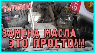 Замена масла в двигателе. Ваз 2114