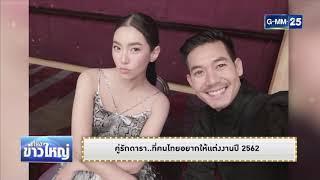 ดาราแลนด์ - คู่รักดารา.. ที่คนไทยอยากให้แต่งงานปี 2562