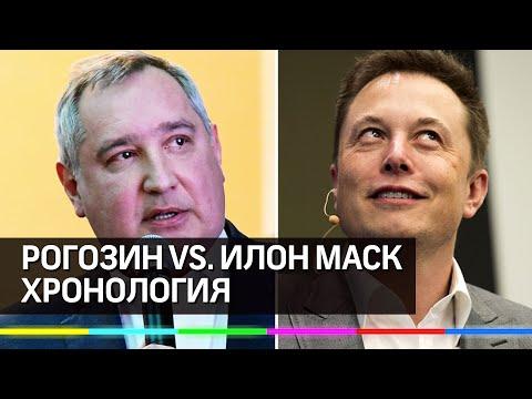 Рогозин vs Маск: батут, дипфейк, твиттер и полёты к МСК