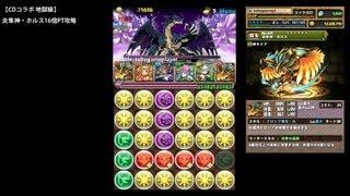 パズドラ「CDコラボ 地獄級」のノーコン攻略動画です。 ↓の方法で魔法石...