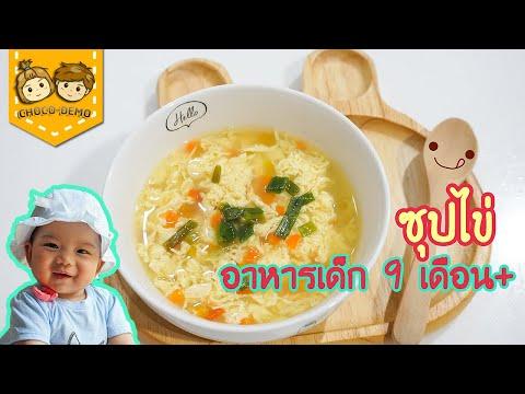 วิธีทำ #ซุปไข่ ทานง่าย โปรตีนสูง อาหารลูกน้อย 9 เดือน ขึ้นไป อาหารเด็ก BLW | CHOCO-DEMO