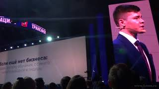 Аяз Шабутдинов  Бизнес форум Трансформация 2 2018