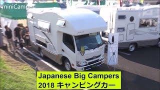 Japanese Big Campers 2018 キャンピングカー