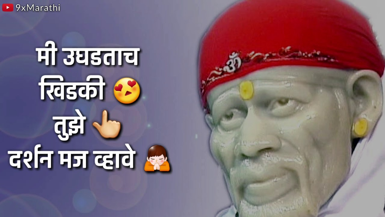 Saibaba Special Whatsapp Marathi Status Video