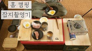 집에서 즐기는 솔로캠핑 잡지 촬영현장 | 전원생활6월호…