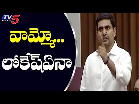 Nara Lokesh 2.0 : అధికార పక్షానికి చమటలు పట్టిస్తున్న నారా లోకేష్ | TV5 News