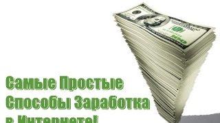 Как заработать в интернете без вложения денег заработок без вложений на рынке Форекс RuforumMT5