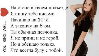 Френды & Саша Спилберг - Всегда Буду С Тобой Lyrics Текст