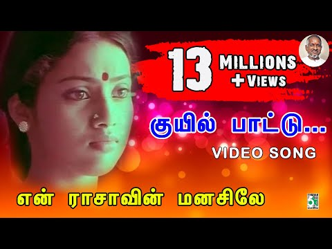 குயில் பாட்டு  | Kuyil Pattu | En Rasavin Manasilae | Tamil Movie HD Video Song | Ilayaraja Hits