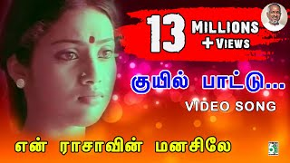 Download குயில் பாட்டு  | Kuyil Pattu | En Rasavin Manasilae | Tamil Movie HD  Song | Ilayaraja Hits MP3 song and Music Video