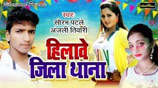 हिलावे जिला थाना - Saurabh Patel,Anjali Tiwari का नया और सबसे हिट गाना 2019 - Bhojpuri New Song