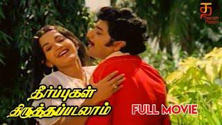 Theerpugal Thiruththapadalam Tamil Full Movie   Sivakumar   Ambika   Shankar Ganesh   M Bhaskar