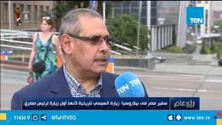 سفير مصر في بيلاروسيا: زيارة السيسي الأولى لرئيس مصري منذ استقلال البلاد