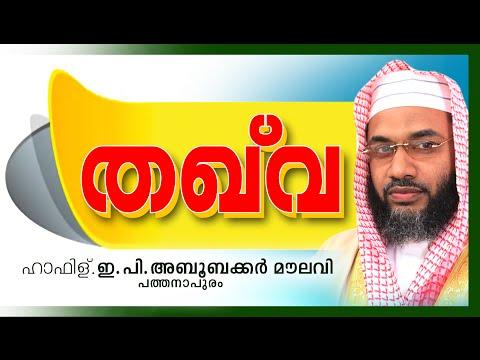 തഖ്വ | Ramadan Speech | E P Abubacker Al Qasimi Speeches 2016 | Islamic Speech In Malayalam |