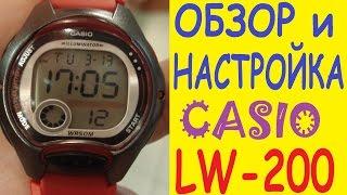 Обзор и настройка Casio LW-200-4A инструкция по управлению(Обзор и настройка Casio LW-200-4A инструкция по управлению | Review and setting Casio LW-200-4A manual for use. В данном видео мы рассматр..., 2017-03-02T19:09:12.000Z)