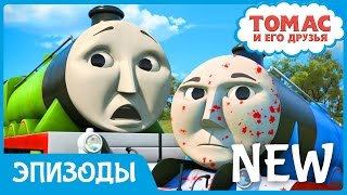 Мультик Томас и его друзья. Осторожный Генри