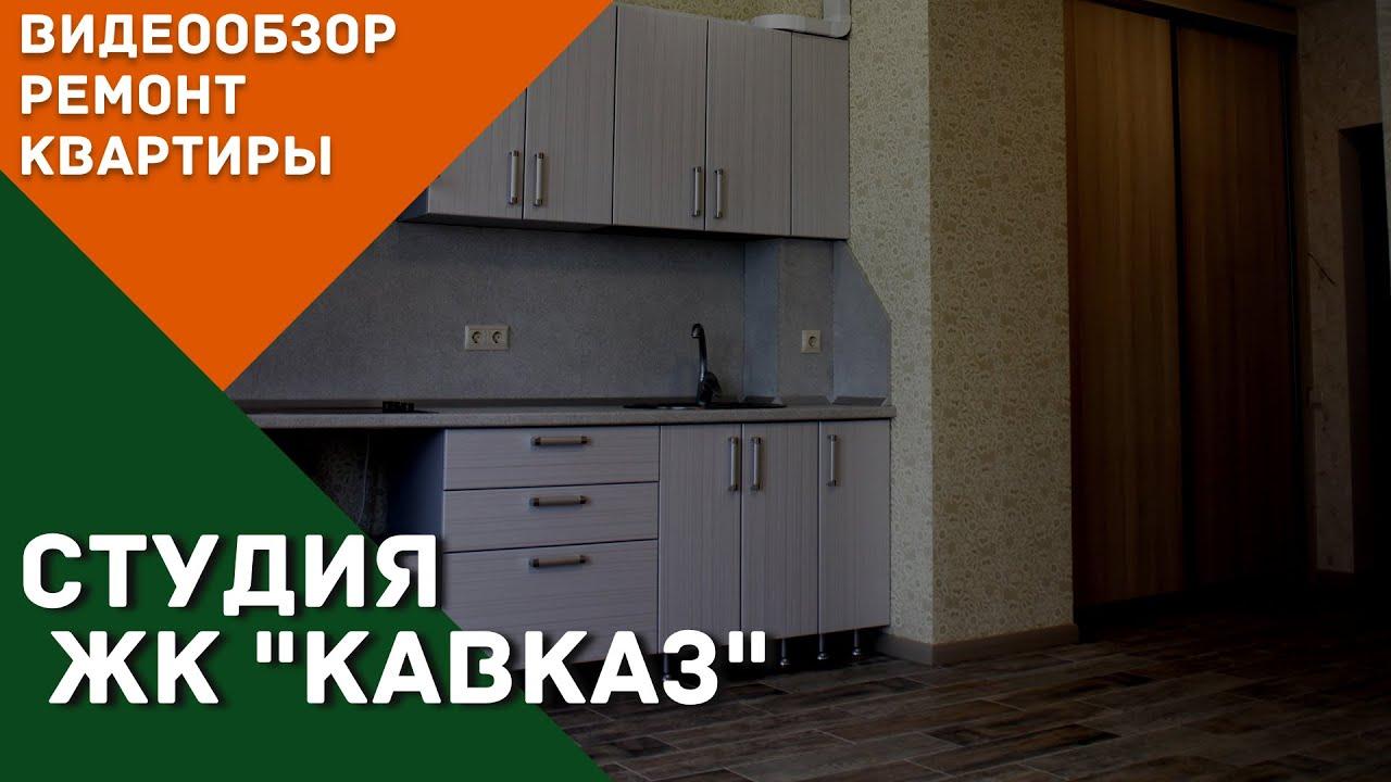 Ремонт квартир в Анапе | Отделка под ключ Анапа | Дома на юге .