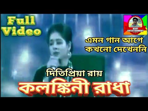 Kolonkini Radha / Rani Rashmoni / Ditipriya Roy / কলঙ্কিনী রাধা / দিতিপ্রিয়া রায় / জয়দেব মেলা 2019