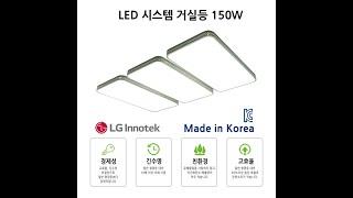 [지앤지티 조명] LED 시스템 거실등 150W