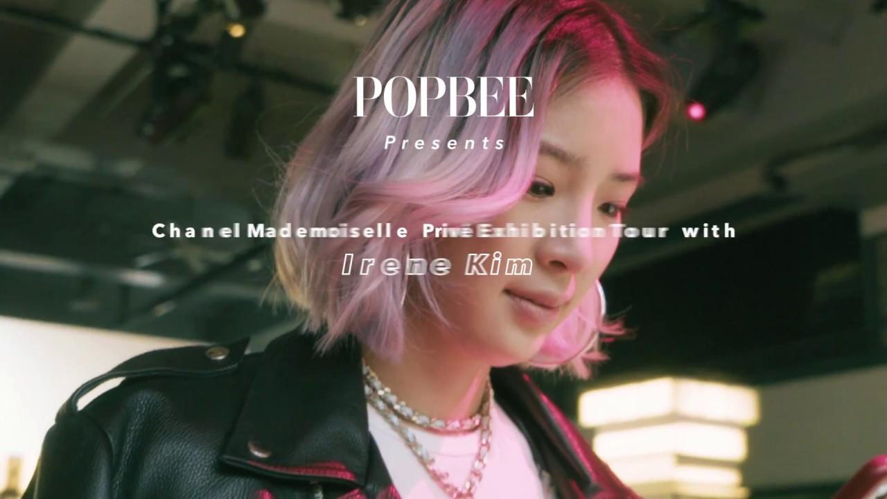 Irene Kim 帶你遊覽香港的 Chanel 「 Mademoiselle Privé 」展覽!