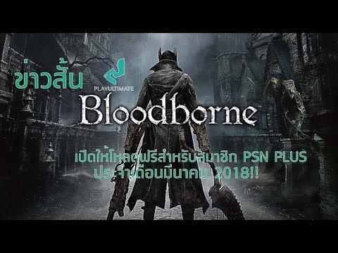 ข่าวสั้น Playulti  Bloodborne เปิดให้โหลดฟรีสำหรับสมาชิก PSN Plus มีนาคมนี้