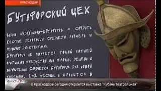 В Краснодаре откроется выставка «Кубань театральная»