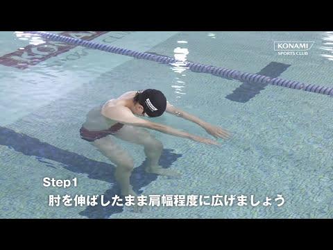 平泳ぎのコツ~高安亮選手のお手本~【コナミメソッドまとめ】