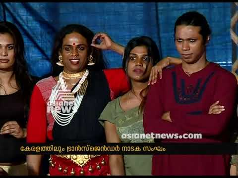 Kerala's first transgender theatre group performing at ITFOK