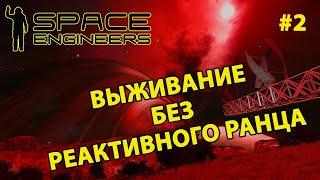 Фото Space Engineers | Кооп выживание без реактивного ранца | Как строить не летая | Стрим челлендж #2