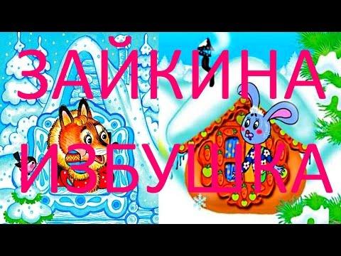 Русские народные сказки для 2 лет