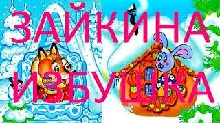 СКАЗКА слушать СКАЗКИ для детей АУДИО СКАЗКИ для детей смотреть сказки русские сказки(СПАСИБО ЗА ЛАЙК И ПОДПИСКУ:):):):):) Любимая,Русская народная сказка для малышей! Еще сказки на нашем канале:..., 2014-10-14T11:56:07.000Z)