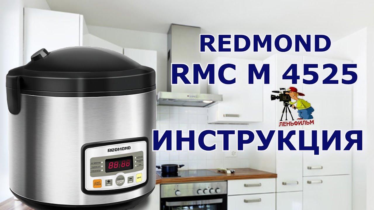 мультиварка rk1066 инструкция