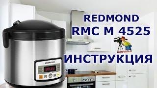 Мультиварка Redmond RMC 4525 - подробная видео инструкция
