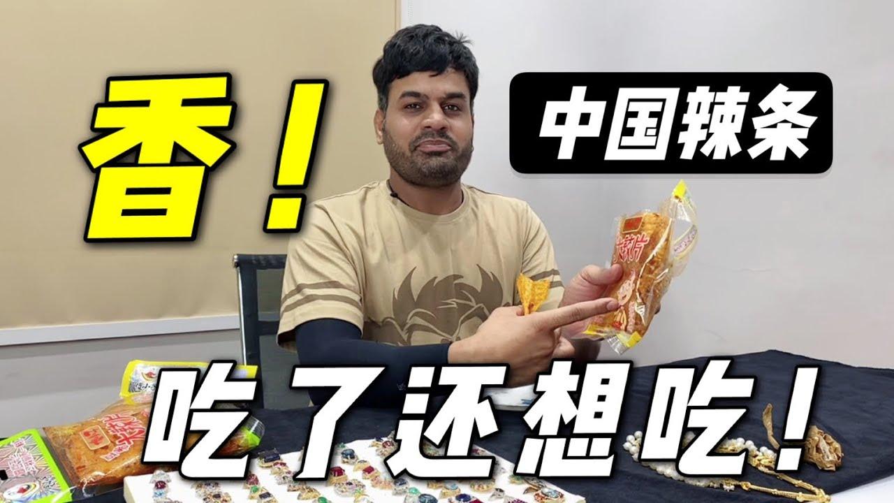 印度小伙從中國網購一箱辣條,拆開先乾掉三大包,簡直美味!