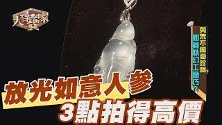 【精華版】放光玻璃種如意人參 3點拍得高價 thumbnail