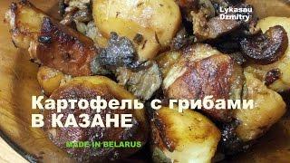 Картофель с грибами в казане