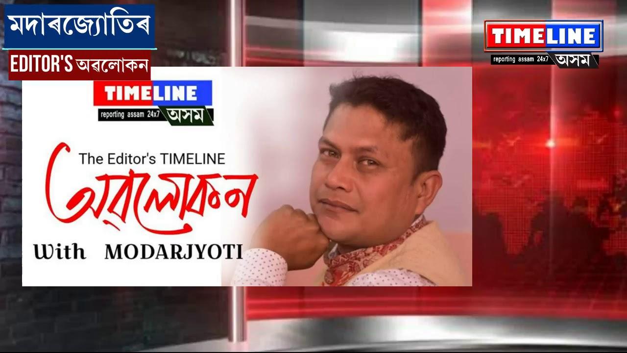 Editorial, Timeline Asom, by Modarjyoti