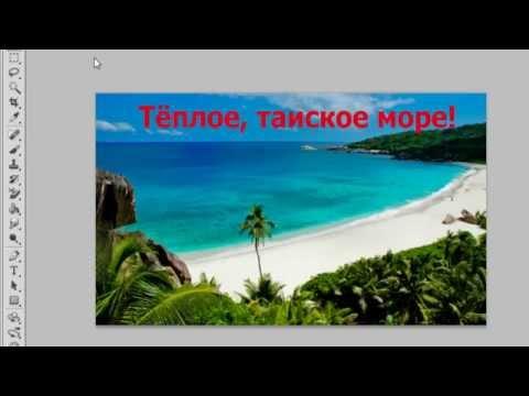 Adobe photoshop добавить текст на картинку