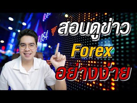 สอนดูข่าว Forex  แบบอย่างง่าย + ปัจจัยพื้นฐาน