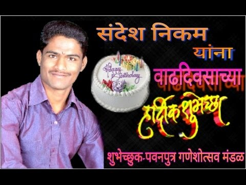 How to make Birthday poster with Picsart - YouTube - make a birthday banner online free