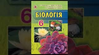 Біологія. Остапченко. 6 клас. Параграф 45.