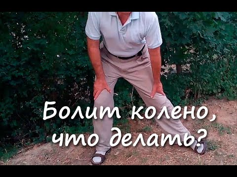 Болит колено что делать при ходьбе