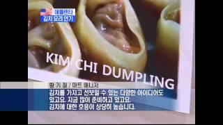 한식의 세계화 - 미국 애틀랜타에서 김치요리 인기