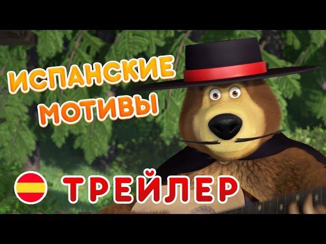Маша и Медведь - Новый сезон 🎬 Испанские Мотивы 💃 (Трейлер)