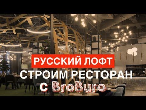 РУССКИЙ ЛОФТ. Строим ресторан с БроБЮРО